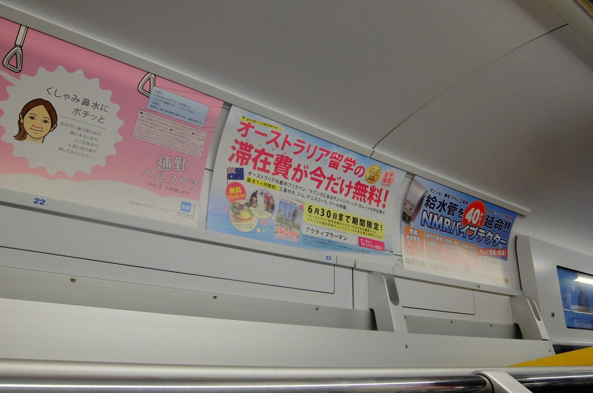 【メトロ】女性専用車まど上(電車広告の実績)