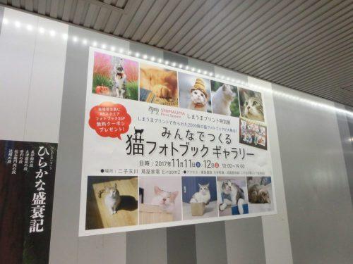 【東急】 駅貼ポスター(駅広告)