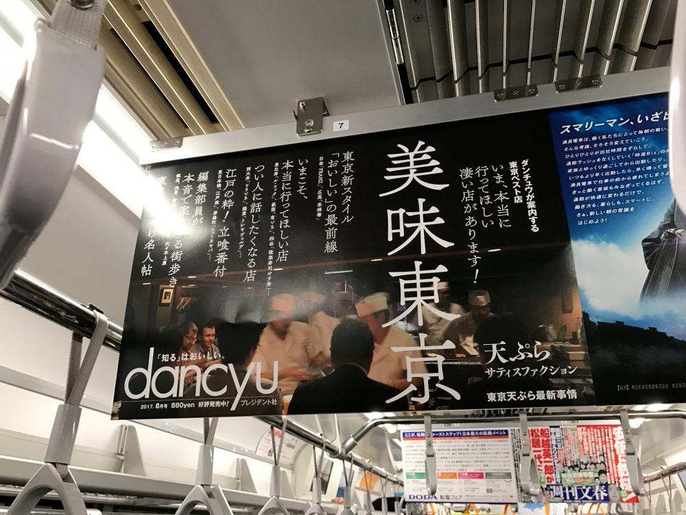 【メトロ】中づりポスター(電車広告の実績)