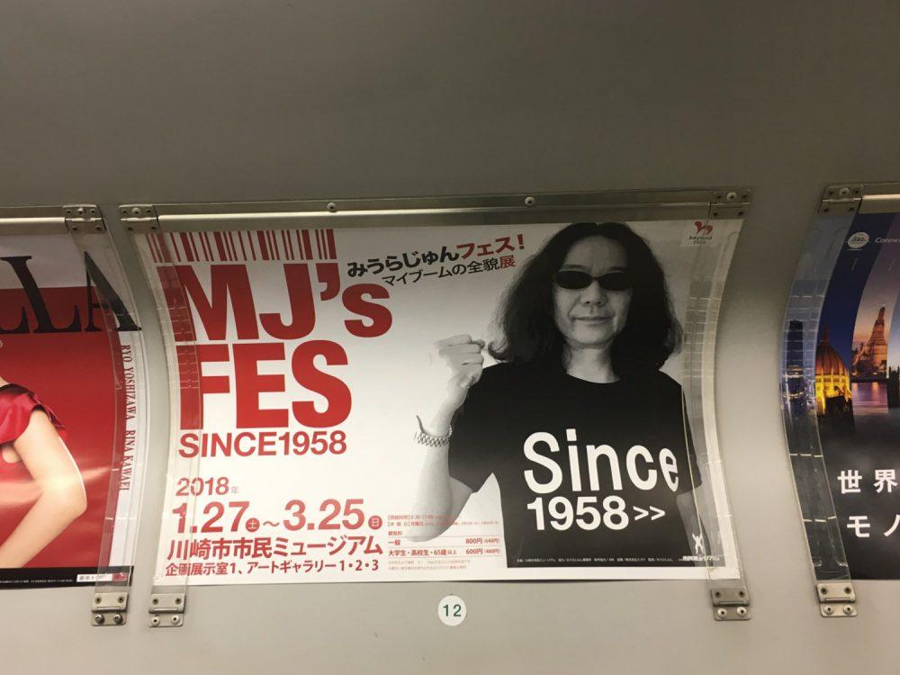 【JR】まど上広告(電車広告の実績)