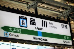 BtoB広告なら品川駅!おススメ媒体をご紹介します!