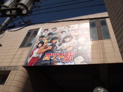 キャプテン翼でジャックされた京成四ツ木駅を完全モニター!