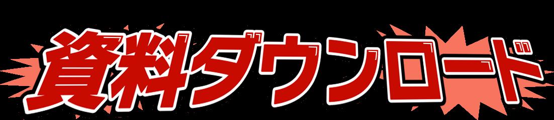 春光社の交通広告をもっと詳しくご紹介!!資料ダウンロード
