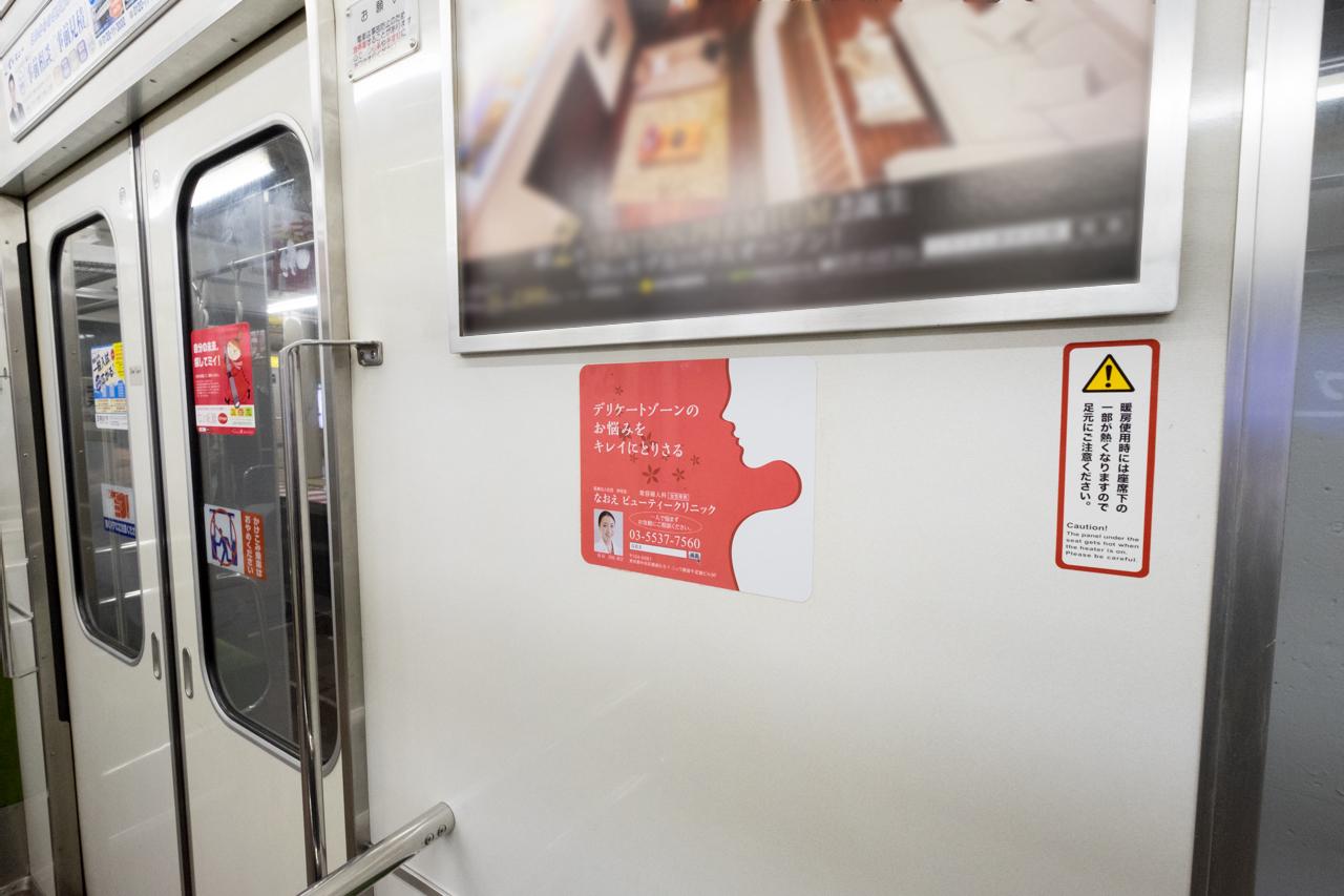 【東武】半蔵門線直通・日比谷線直通ドアステッカー(電車広告の実績)