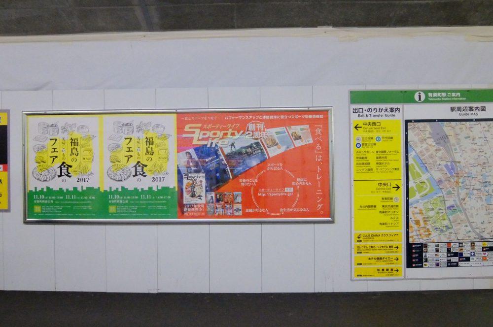 【JR・東急】駅貼りポスター(駅広告)