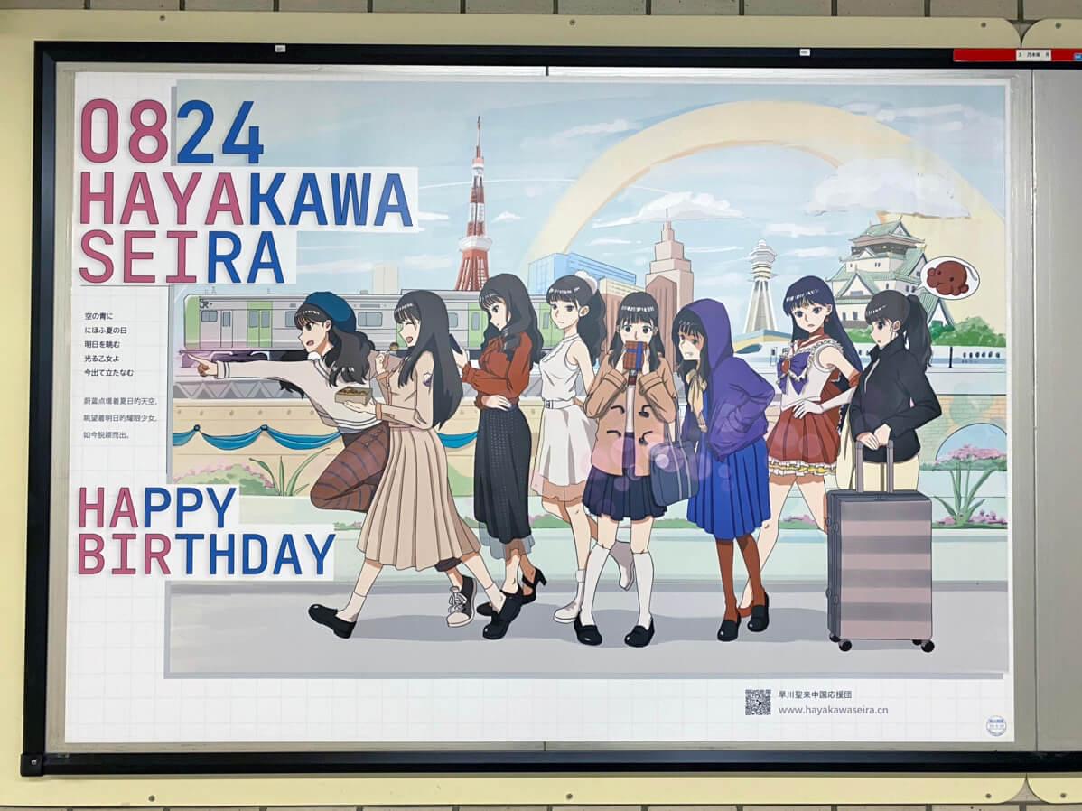 0824メトロ千代田線乃木坂駅No.3(1)